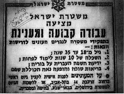 מודעת דרושים 1967