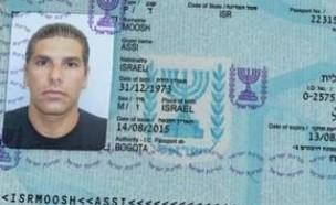 אסי מוש בישראל (צילום: צילום מסך מתוך El Tiempo)