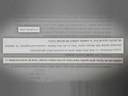 מכתב האזהרה שנשלח למתפקדי הליכוד שמזוהים עם הליכוד