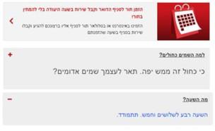 מי השחית את אתר דואר ישראל? (צילום: ESET)
