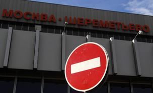 נמל התעופה שרמטייבו במוסקבה (צילום: רויטרס)