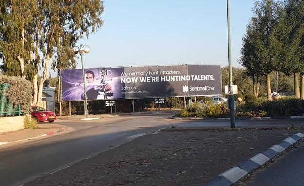 קמפיין של חברת הסייבר SentinelOne לגיוס עובדים מ-8200 (יח''צ: יח