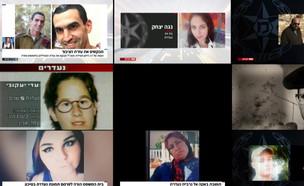 תיק נעדר: המשפחות שקרוביהן נעלמו