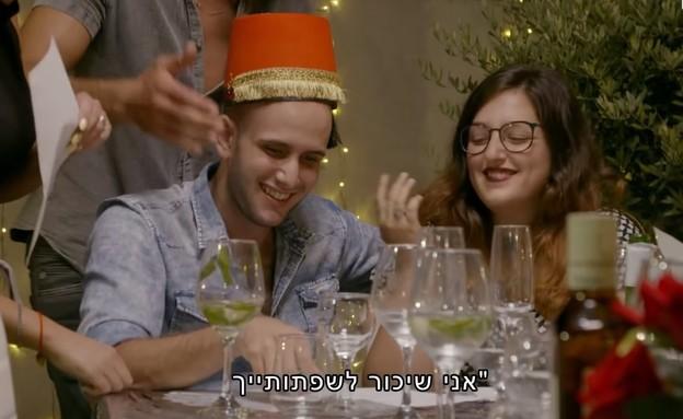 """בואו לאכול איתי (צילום: דוברות ויח""""צ תאגיד השידור הישראלי)"""