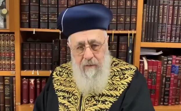 הראשון לציון יצחק יוסף