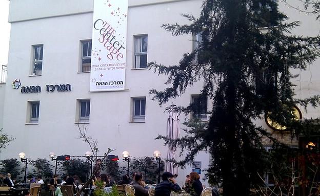המרכז הגאה (צילום: יחסי ציבור)