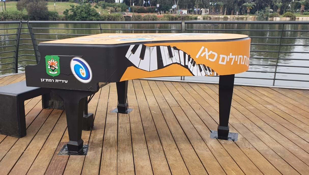 פסנתר ברמת גן