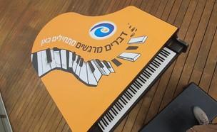פסנתר ברמת גן  (צילום: מפעל הפיס)
