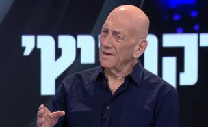 """אהוד אולמרט בראיון אישי  (צילום: מתוך """"אופירה וברקוביץ"""", קשת 12)"""