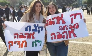 הפגנת תלמידים מכל הארץ נגד דברי שר החינוך פרץ (צילום: חדשות 12)