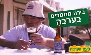 ניל- בירה מתמרים טעם הערבה (עיבוד: mako)