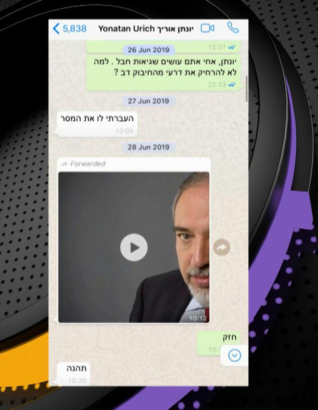 רון קובי מאשים את נתניהו בהדחה - אקסטרה 2