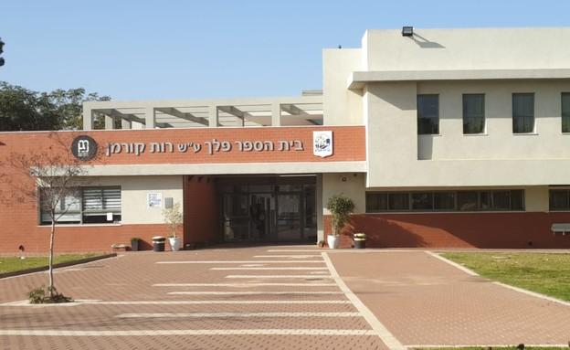 בית ספר פלך עש רות קורמן בקרית עקרון (צילום: צילום בושם עזרא)