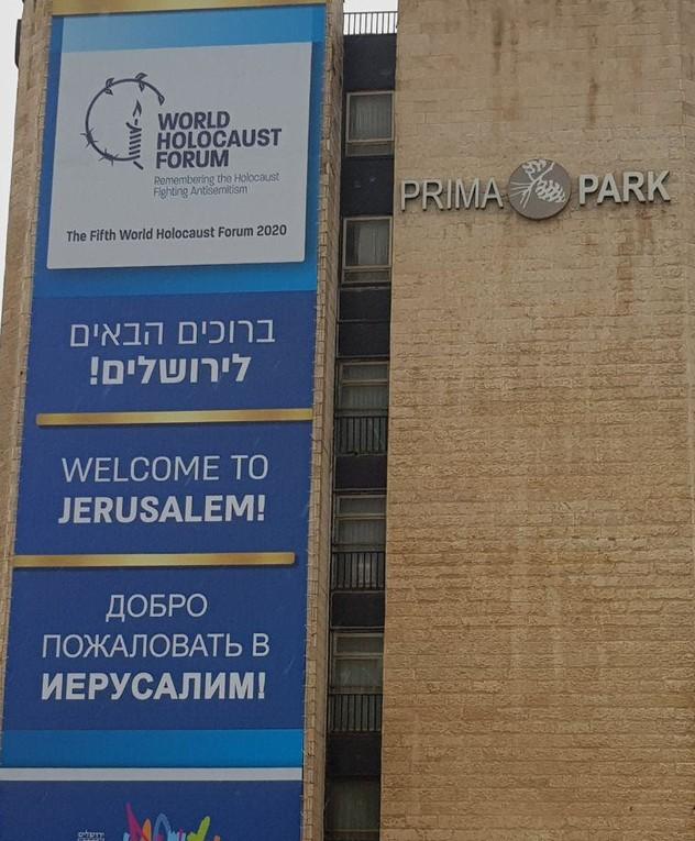 שלטים בכניסה לירושלים - פורום השואה הבינלאומי