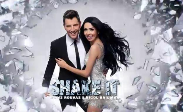 Sakis Rouvas & Nicol Raidman - Shake It