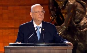 """הנשיא רובי ריבלין בטקס המרכזי ב""""יד ושם""""  (צילום: החדשות 12)"""