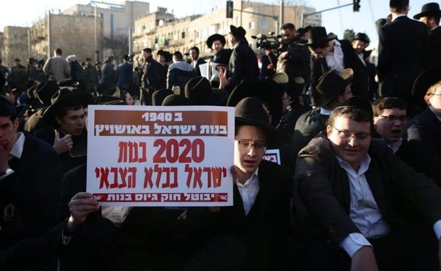 שלט במחאת החרדים הקיצוניים בירושלים