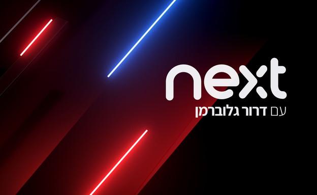 נקסט (עיבוד: קשת 12)