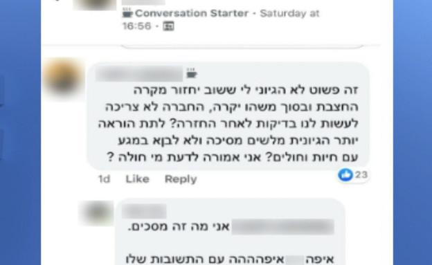 דיילים ישראלים חוששים לטוס לסין