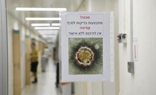 אזהרה מפני נגיף הקורונה בבית החולים שיבא (צילום: דוברות משרד הבריאות)