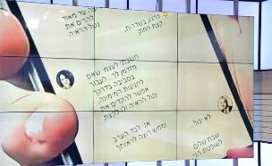 """ההתכתבויות בין השר כחלון והשופטת כרייף נחשפות (צילום: מתוך """"חדשות הבוקר"""" , קשת 12)"""