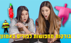 הישראליות בוחרות תחפושות לפורים (צילום: יוני גולן)