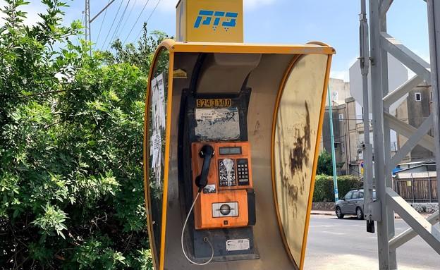 טלפון ציבורי (צילום: ינון בן שושן)