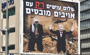 """שלט החוצות של אבו מאזן והנייה שהוצב בת""""א ומעורר סע"""