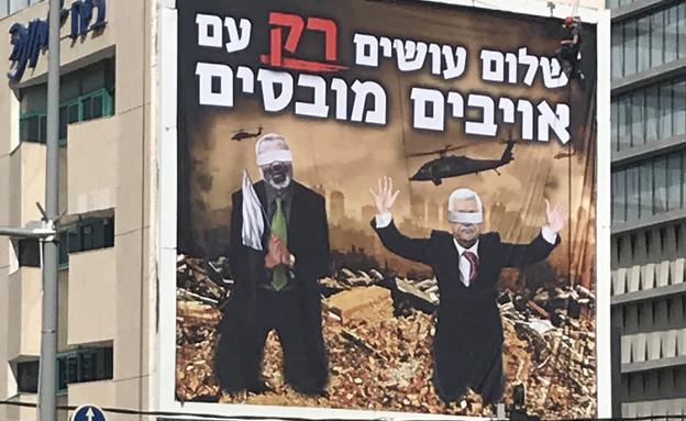 שלט החוצות של אבו מאזן והנייה שהוצב בת