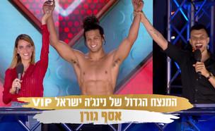 """אסף גורן בנינג'ה ישראל VIP (צילום: מתוך """"נינג'ה ישראל VIP"""", קשת 12)"""