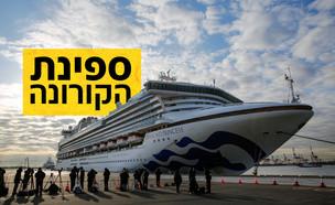 ספינת הקורונה (עיבוד: שי פרנקו, רויטרס)