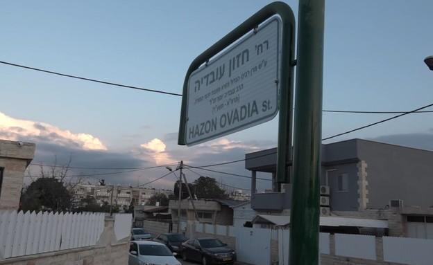 רחוב חזון עובדיה (צילום: החדשות 12)
