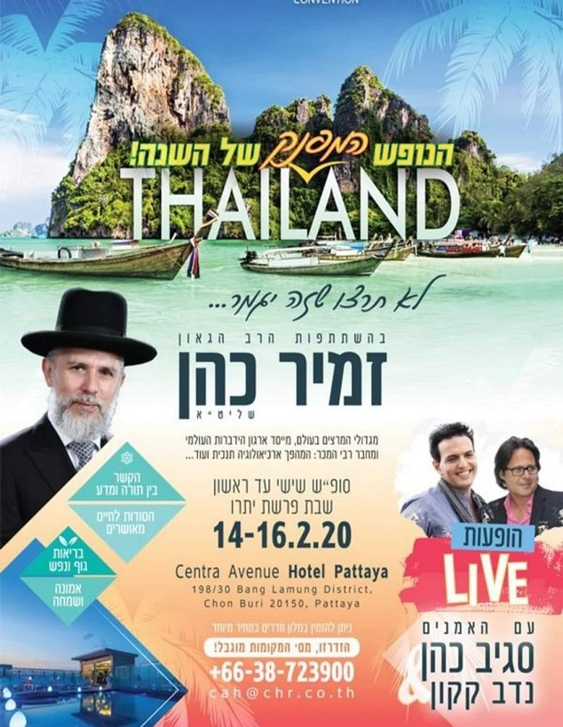 סגיב כהן תאילנד 2020