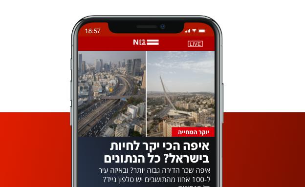 אפליקציית N12