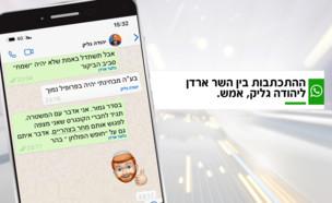 ההתכתבות בין השר ארדן ליהודה גליק