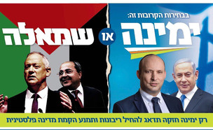 הקמפיין החדש של מפלגת ימינה