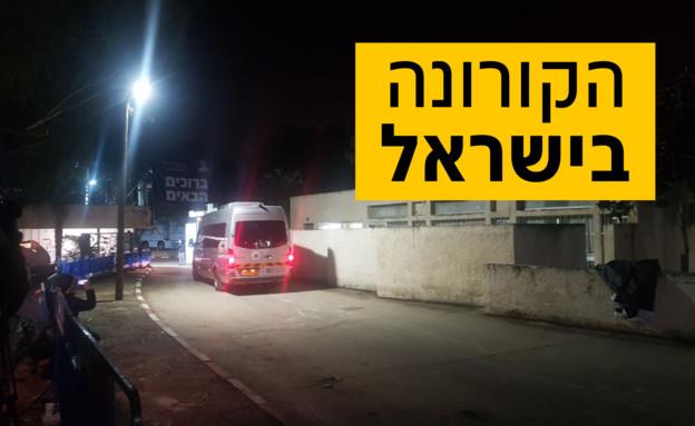 נגיף הקורונה הגיע לישראל (צילום: דוברות מד