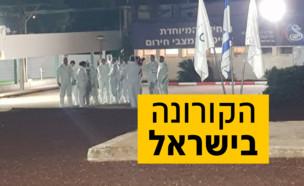 נגיף הקורונה הגיע לישראל (צילום: בית החולים שיבא)