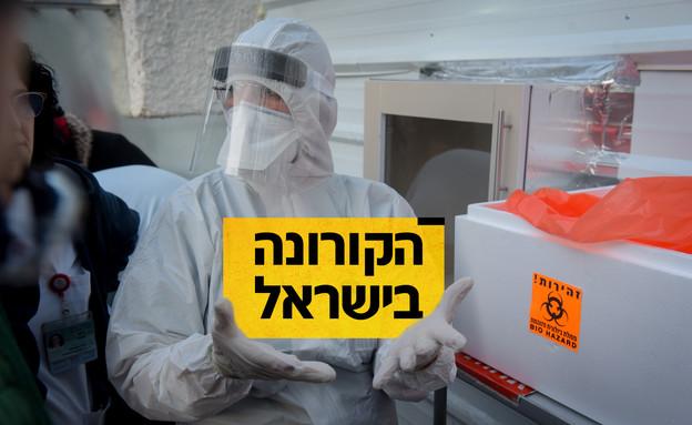 חשש מהתפשטות נגיף הקורונה בישראל (עיבוד: אבשלום שושני, פלאש 90)