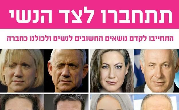 """קמפיין נעמת (צילום: צילום מסך ; מתוך קמפיין נעמ""""ת)"""