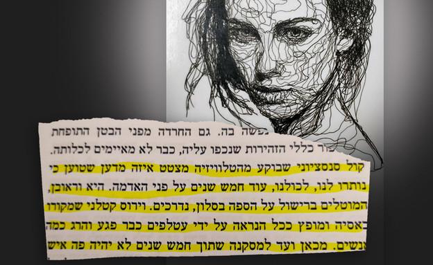 הסופרת הישראלית שחזתה את הקורונה לפני שנים