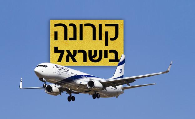 קורונה בישראל אל על (צילום: N12)