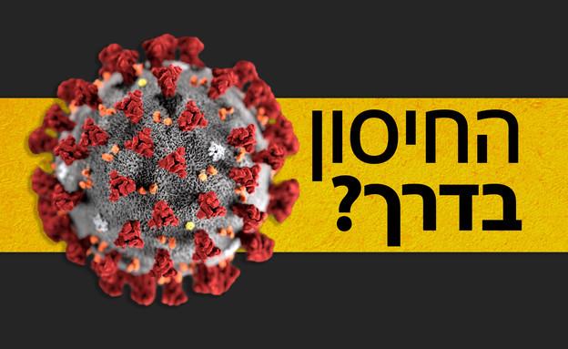 פריצת דרך ישראלית בדרך לפיתוח חיסון נגד הקורונה (עיבוד: רויטרס)