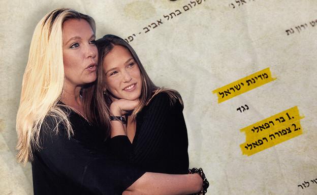 ציפי רפאלי ובר רפאלי (צילום: Moshe ShaiFLASH90, סטודיו mako)