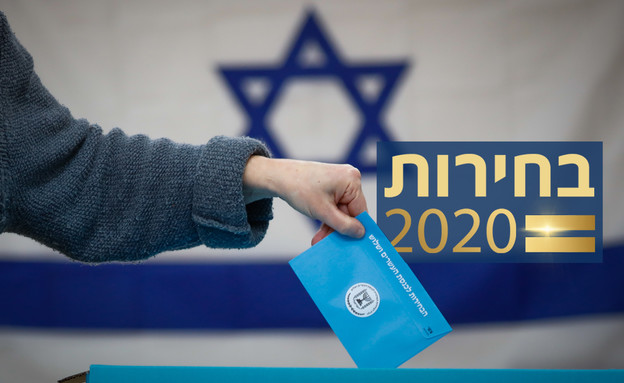 בחירות 2020 (עיבוד: אוליביה פיטוסי , פלאש 90)