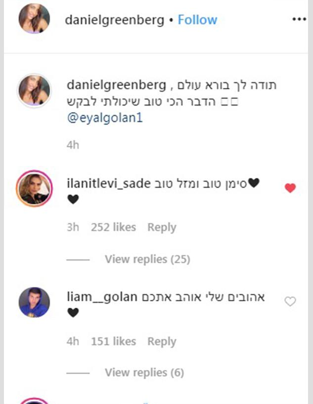 אילנית לוי מגיבה לדניאל גרינברג, מרץ 2020