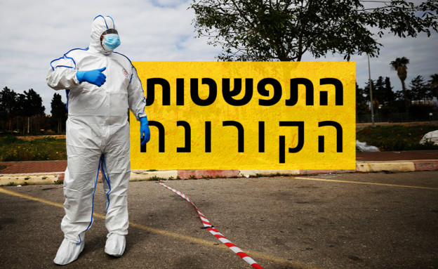 התפשטות הקורונה בישראל (עיבוד: רויטרס)