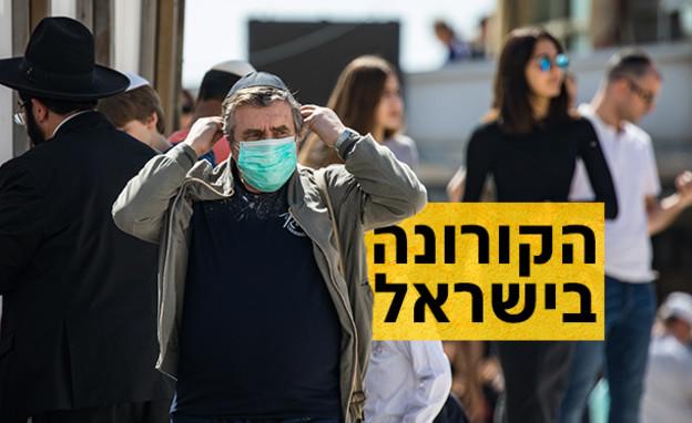 נגיף הקורונה בישראל