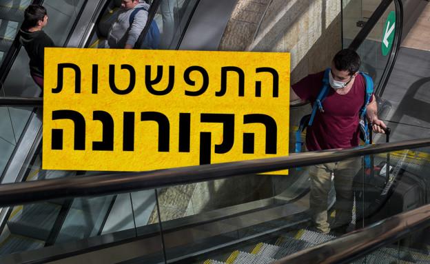 קורונה בישראל (עיבוד: אבשלום שושני, פלאש 90)
