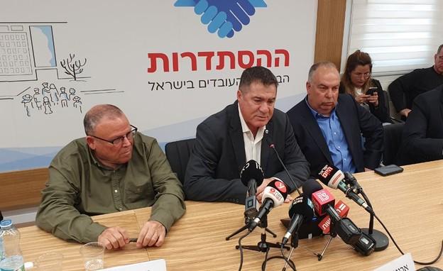 """יו""""ר ההסתדרות ארנון בר-דוד במסיבת עיתונאים מיוחדת"""